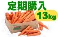 【お徳な定期購入】ジュース用ニンジン(13kg)