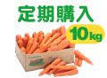 【お徳な定期購入】ジュース用ニンジン(10kg)
