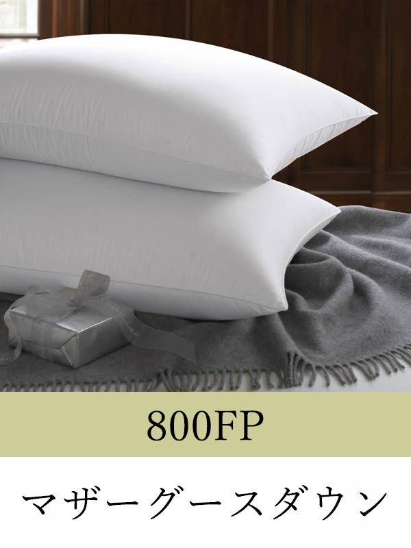800FP ポーランド産ホワイトマザーグースダウンピロー