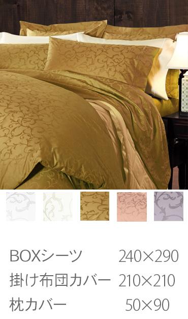 クイーン / シーツ1枚 / 掛け布団カバー1枚 / 封筒型スタンダード枕カバー2枚 /400TC ジャガード