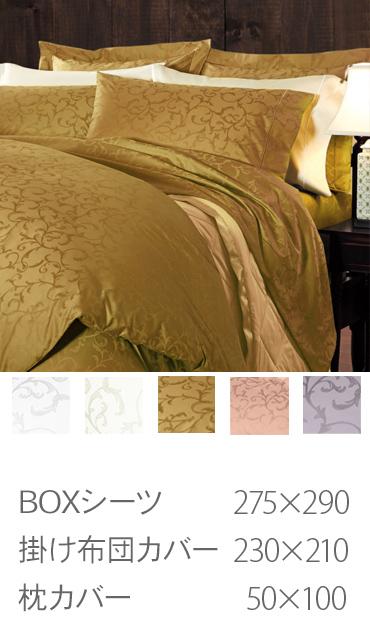 キング / シーツ1枚  / 掛け布団カバー1枚 / 封筒型キング枕カバー2枚セット / 400TC ジャガード