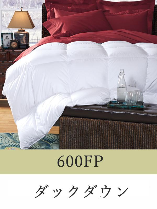 羽毛布団 600フィルパワーヨーロピアンダックダウン