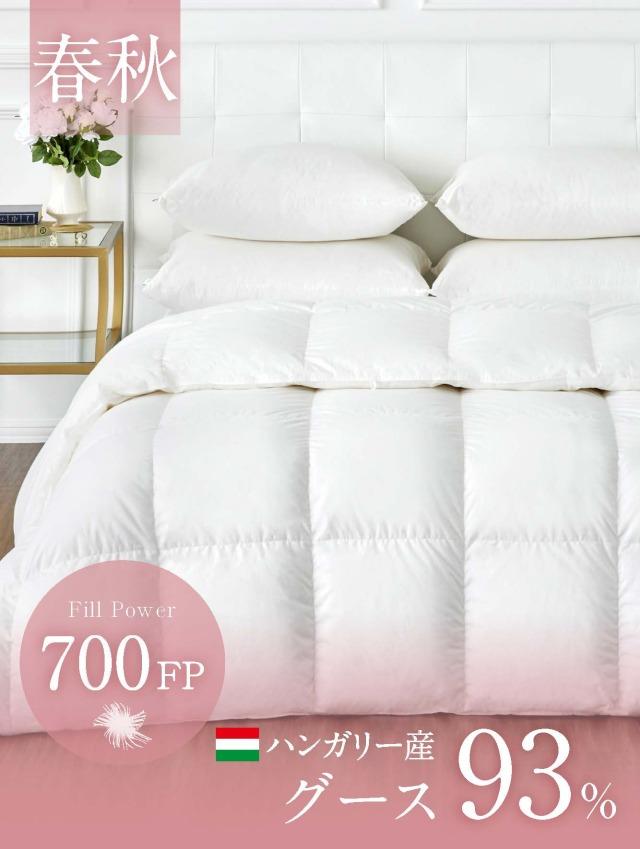 羽毛布団  / 700フィルパワーヨーロピアンホワイトグースダウン