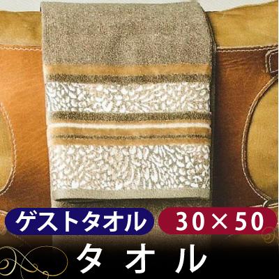 ゲストタオル / 30×50cm / バーディ / 刺繍不可