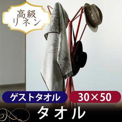 ゲストタオル / 30×50cm / ブロッサム / 刺繍不可