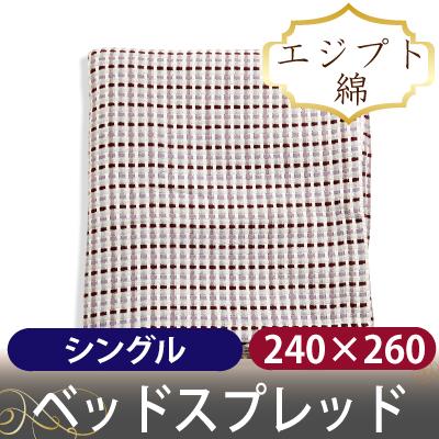 ベッドスプレッド 240×260cm / ブランチ