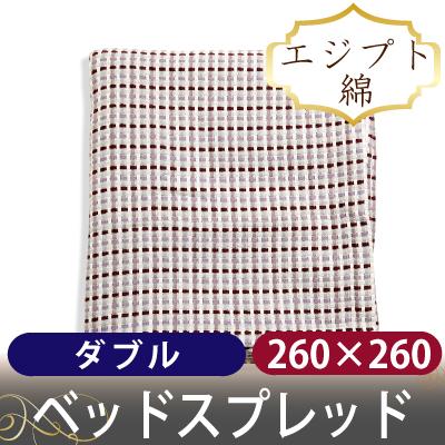 ベッドスプレッド 260×260cm / ブランチ
