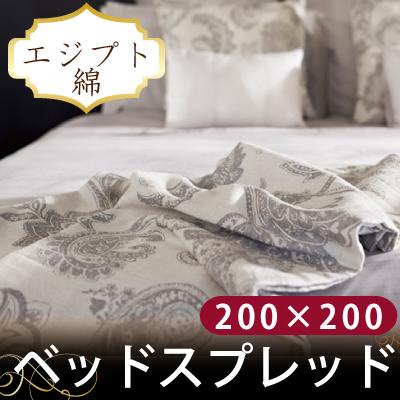 ベッドスプレッド 200×200cm / グレイフォレスト