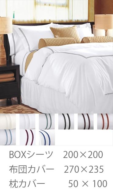 400TC ホテル / ボックスシーツ1枚 掛け布団カバー1枚 封筒型枕カバー2枚セット / USキング