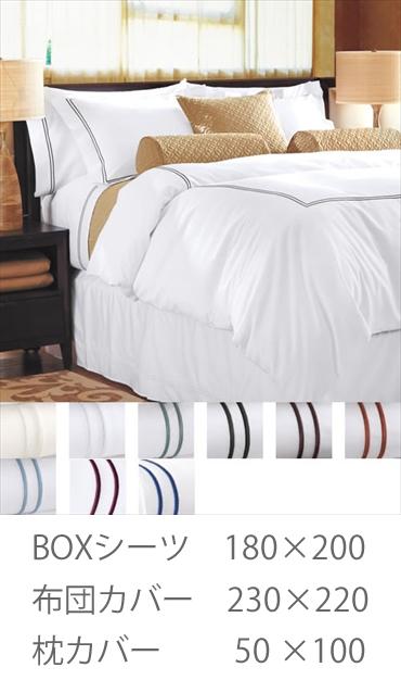 400TC ホテル / ボックスシーツ1枚 掛け布団カバー1枚 封筒型枕カバー2枚セット / キング