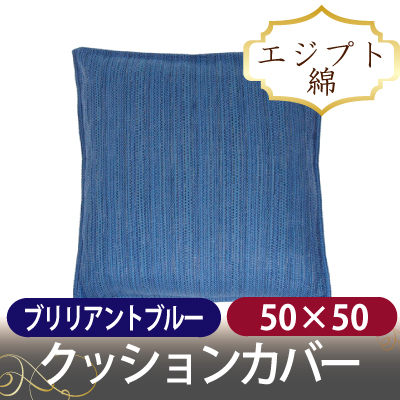 クッションカバー  / 50cmスクエア / ブリリアントブルー 50×50cm / セレニティ