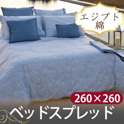 ベッドスプレッド 260×260cm / セレニティ