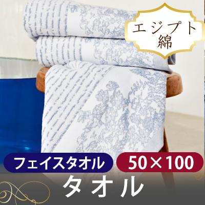 セレニティ ビックサイズのフェイスタオル 50×100cm / 刺繍不可