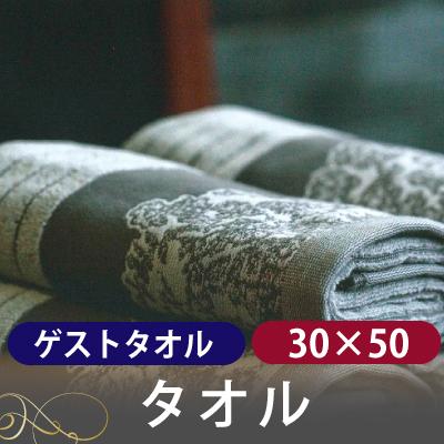 ゲストタオル / 30×50cm / スカイレース / 刺繍不可