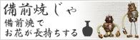 備前焼じゃ 備前焼で日本酒飲み比べ