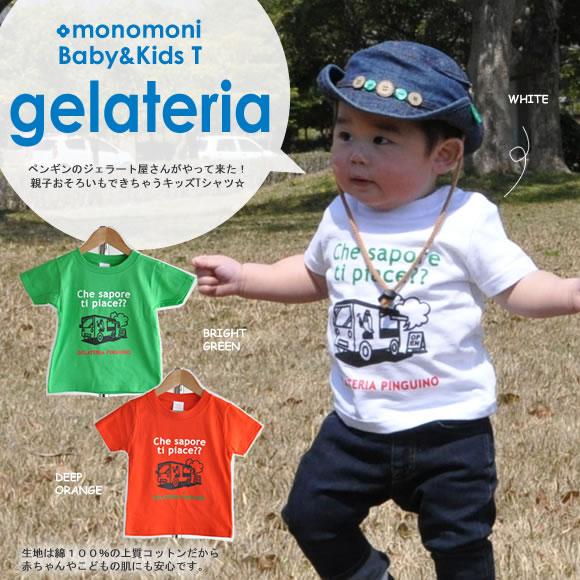 monomoni(モノモニ)|キッズTシャツ|ペンギンのジェラート屋さんがやって来た!!親子お揃いもできちゃうキッズTシャツ