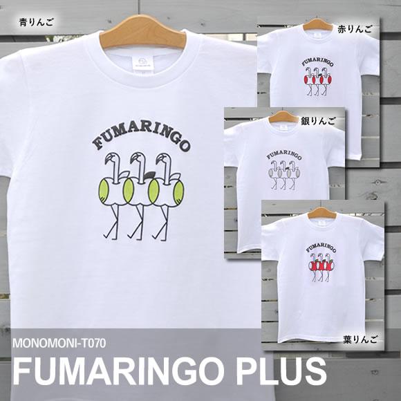 フラミンゴ+りんごのキャラクターTシャツにポップなカラーをプラス「FUMARINGO PLUS(フマリンゴプラス)」