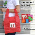 monomoni(モノモニ)|モノモニアイテム|簡単にコンパクトに折りたためていつでも持ち歩ける可愛いエコバッグ♪