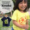 monomonoi(モノモニ)|Tシャツ|キッズにぴったりな可愛いイラスト☆親子おそろいもできちゃうキノコT