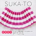 セミオーダーワンピース用パーツ/数量限定SUKA-TO(スカート)