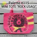 モノモニのリサイクルシリーズ「パレット」の可愛いトートバッグ