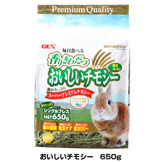毎日食べる香りきわだつおいしいチモシー【650g】