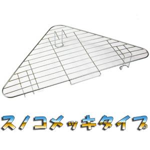 ジェックス うさぎのトイレ【三角】専用金網スノコ【メッキタイプ】