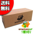 アメリカンペットダイナー 1番刈り・チモシーハイファイバー
