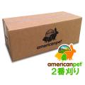アメリカンペットダイナーチモシーゴールド2番刈り【2.26kg】