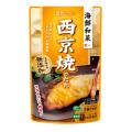 海鮮和菜 西京焼のたれ