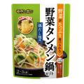 野菜タンメン鍋セット
