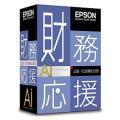エプソン 財務応援Ai 公益・社会福祉会計 1ユーザー・2ユーザー版 Ver.5.4 OENAIK1R