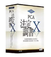 PCA法定調書X EasyNetwork
