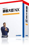 顧客大臣NX スタンドアロン(超!めちゃ得キャンペーン 2017年7月31日迄)