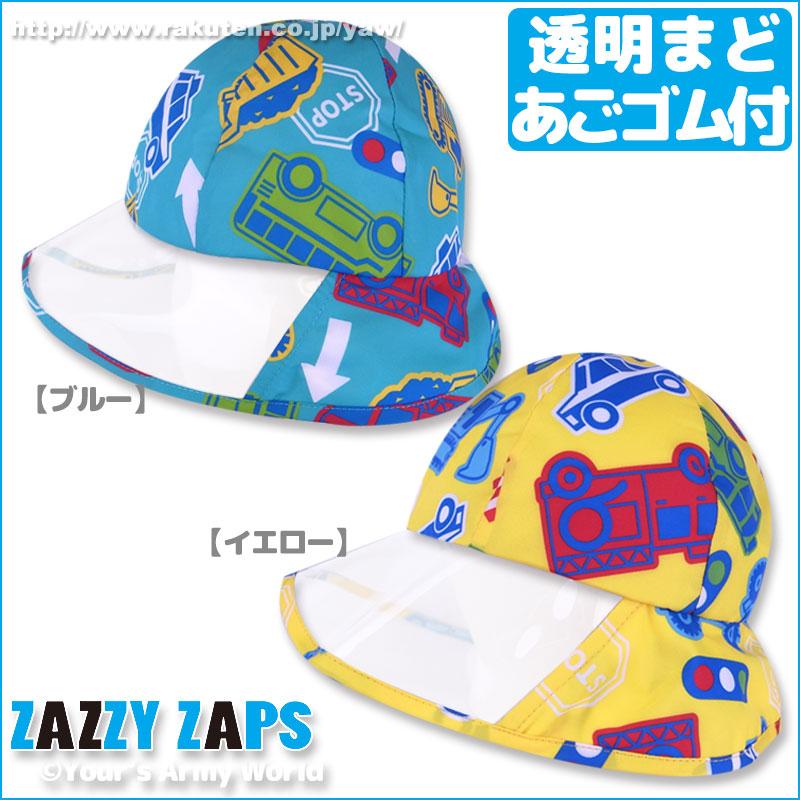 ZazzyZaps ザジーザップス レインハット  ★くるまがいっぱい★(52〜56cm)6761151