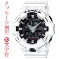 名入れ 時計 刻印10文字付 カシオ Gショック GA-700-7AJF CASIO G-SHOCK メンズ腕時計 アナデジ 国内正規品