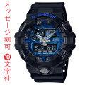 名入れ 時計 刻印10文字付 カシオ Gショック GA-710-1A2JF CASIO G-SHOCK メンズ腕時計 アナデジ 国内正規品