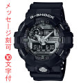 名入れ 時計 刻印10文字付 カシオ Gショック GA-710-1AJF CASIO G-SHOCK メンズ腕時計 アナデジ 国内正規品