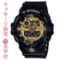 名入れ 時計 刻印10文字付 カシオ Gショック GA-710GB-1AJF  CASIO G-SHOCK メンズ腕時計 アナデジ 国内正規品