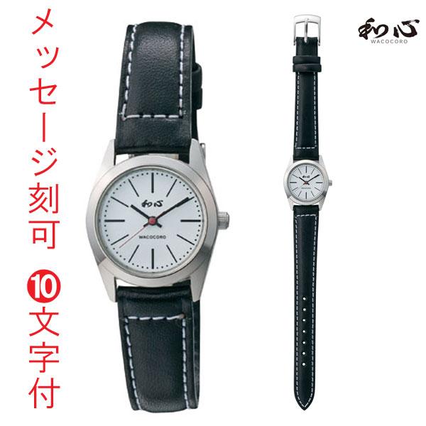 名入れ 時計 刻印15文字付 日本製にこだわった腕時計 和心 わこころ WA-001L-C 女性用 時計 電池式 ピアノレザー 革バンド 送料無料