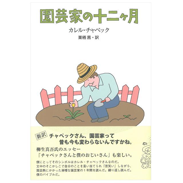 「園芸家の十二ヶ月」 カレル・チャペック / 栗栖茜・訳