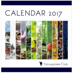 八ヶ岳倶楽部 オリジナルカレンダー 2017