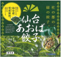 仙台あおば餃子 青葉餃子 18個 仙台名物 お取り寄せ テレビ 雑誌で話題 ジューシー 野菜餃子