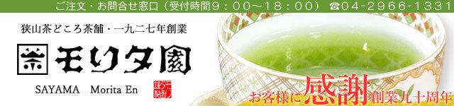 狭山茶どころモリタ園 美味しいお茶 お茶ギフト