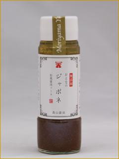 お・と・な・の  ジャポネ 和風醤油ソース (200ml) 無添加
