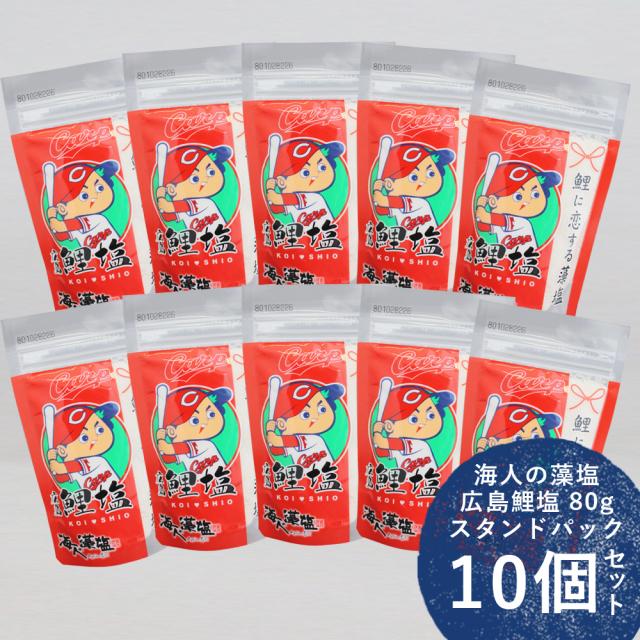 海人の藻塩 広島鯉塩 80gスタンドパック 10個セット(送料込)
