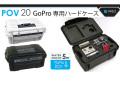 UK Pro POV 20 ( GoPro 専用ハードケース )