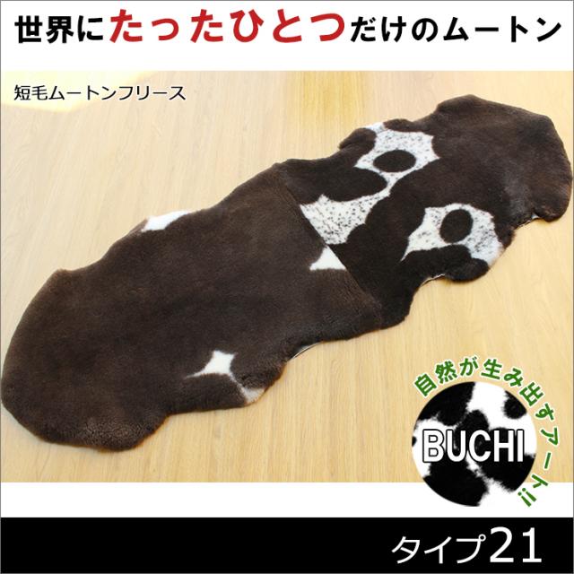 短毛ムートンフリース 斑 BUCHI 『タイプ21』 2匹物 【送料無料】
