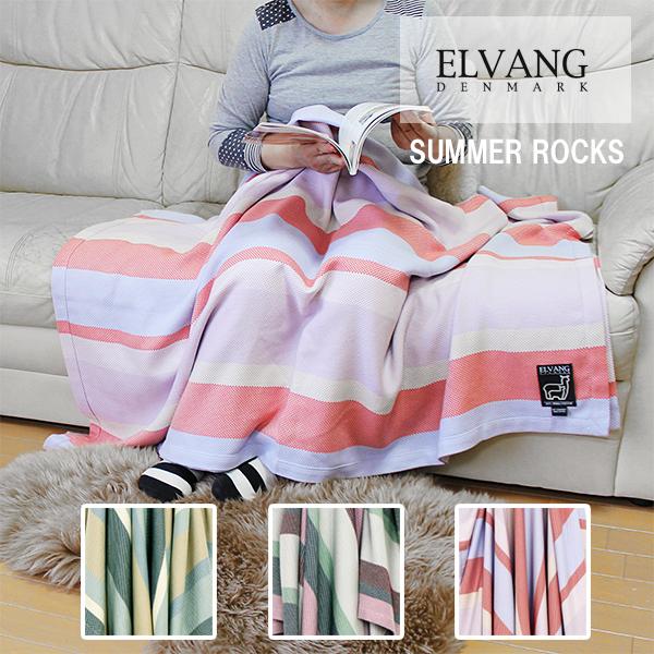 【送料無料】 ELVANG ペルー産ピマコットン100% サマーブランケット 「SUMMER ROCKS」 130×180cm 《ナチュラル/ローズ/コーラル》 【ギフト対応可能】
