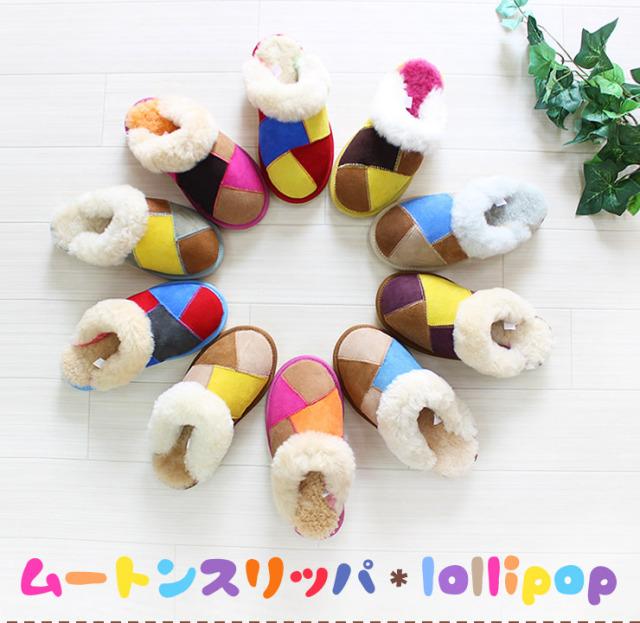 カラフルムートンスリッパ「lollipop」